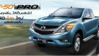 ใหม่ All New Mazda BT-50 PRO 2014-2015 ราคา มาสด้า BT-50 PRO ตารางราคา-ผ่อน-ดาวน์ มาสด้า บีที-50 โปร ใหม่ ปิกอัพ โฉมใหม่ที่สมรรถนะมาเต็มด้วยเครื่องยนต์ดีเซลคอมมอนเรลใหม่ Di-THUNDER PRO สองขนาด คือ เครื่องยนต์ 3.2 ลิตร Di-THUNDER PRO 3.2 i5 และเครื่องยนต์...