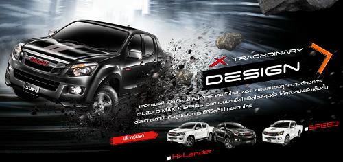 ใหม่ All New ISUZU D-MAX X-Series 2013-2014 ราคา