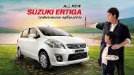 ใหม่ All New Suzuki Ertiga 2014-2015 ราคา ซูซูกิ เออร์ติก้า ตารางราคา-ผ่อน-ดาวน์ All New Suzuki Ertiga ทุกเส้นทางอนาคต อยู่ที่คุณนำทาง Suzuki Ertiga ที่สุดของรถยนต์อเนกประสงค์ 3 แถว 7 ที่นั่ง รูปแบบใหม่ ที่สะดวกสบายอย่างมีสไตล์ด้วยดีไซน์ที่ปราดเปรียวคล่องตัว แต่สามารถใช้งานได้อเนกประสงค์ แข็งแกร่ง และยังคงประสิทธิภาพในการ ขับขี่ที่ดีเยี่ยมจึงตอบโจทย์ไลฟ์สไตล์ที่หลากหลายของสังคมได้ทุกรูปแบบ ซูซูกิ...