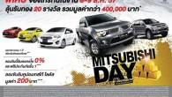 """มิตซูบิชิ จัดแคมเปญ """"Mitsubishi day"""" ประจำเดือนสิงหาคม ลุ้นรับทอง 20 รางวัล รวมมูลค่ากว่า 400,000 บาท เนื่องด้วย บริษัท มิตซูบิชิ มอเตอร์ส ประเทศไทย ได้จัดกิจกรรมส่งเสริมการขายภายใต้แคมเปญ """"Mitsubishi day"""" ประจำเดือนสิงหาคม ในระหว่างวันที่ 8-9 สิงหาคม ที่โชว์รูมมิตซูบิชิทั่วประเทศ โดยมีรายละเอียด ดังนี้ สำหรับลูกค้าที่ทดลองขับรถยนต์มิตซูบิชิทุกรุ่น - รับคูปองเทสโก้โลตัส มูลค่า..."""