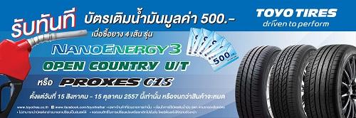 ซื้อยางโตโย ไทร์ วันนี้ รับบัตรเติมน้ำมันฟรีมูลค่า 500 บาท กรุงเทพฯ : บริษัท โตโย ไทร์ (ประเทศไทย) จำกัด (ทีทีที) หนึ่งในผู้นำนวัตกรรมทางเทคโนโลยียางรถยนต์ที่เป็นลิขสิทธิ์เฉพาะจากญี่ปุ่น จัดโปรโมชั่นสุดคุ้มสำหรับคนรักรถทุกท่านที่ซื้อยางรถยนต์โตโย ไทร์ 4 เส้น เฉพาะรุ่น นาโนเอ็นเนอร์จี 3, Open Country U/T หรือ Proxes C1S กับร้านค้าตัวแทนจำหน่ายยางโตโย ไทร์...