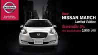 ใหม่ Nissan March Limited Edition 2014 พิเศษ ดอกเบี้ย 0% ใหม่ Nissan March Limited Edition 2014 พิเศษ ดอกเบี้ย 0% หรือ ผ่อนเริ่มต้นเพียง 3,999. Nissan March Limited Edition 2014 มี 600 คัน เท่านั้น...