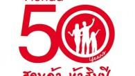 HONDA ขอขอบคุณลูกค้าชาวไทยที่ให้การสนับสนุนมาตลอด 50 ปี โดยได้ส่งมอบความสุขให้กับคนไทยกว่า 29.3 ล้านคน พร้อมยืนยันพันธสัญญาเติบโตเคียงข้างสังคมไทยตลอดไป  กรุงเทพฯ 17 ตุลาคม 2557 – เนื่องในโอกาสที่ฮอนด้าได้ดำเนินธุรกิจในประเทศไทยครบ 50 ปี ในปี 2557 กลุ่มบริษัทฮอนด้าขอขอบคุณลูกค้าชาวไทยที่ให้ความเชื่อมั่นและสนับสนุนฮอนด้ามาโดยตลอด พร้อมมุ่งมั่นพัฒนาผลิตภัณฑ์ เพื่อส่งมอบความสุขให้กับลูกค้าชาวไทย และตอบแทนความเชื่อมั่นจากสังคมไทย ด้วยการสานต่อพันธสัญญาที่จะร่วมเติบโตเคียงข้างสังคมไทยตลอดไป ฮอนด้าเริ่มดำเนินธุรกิจในไทย ด้วยการก่อตั้ง บริษัท เอเชี่ยนฮอนด้า มอเตอร์ จำกัด...