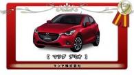"""Mazda 2"" ได้รับรางวัลรถยอดเยี่ยมของประเทศญี่ปุ่นประจำปี 2014-2015 Mazda ค่ายรถชื่อดังนั้นล่าสุดได้รับรางวัลรถยอดเยี่ยมประจำประเทศญี่ปุ่นหรือ ""2014-2015 Car of the Year Japan"" จากรถแบบ ""2″ supermini (เรียกว่า Demio ในประเทศญี่ปุ่น) โดยเอาชนะคู่แข่งตัวสำคัญอย่าง Mercedes-Benz C-Class ไปได้แบบเฉียดฉิว โดยรถแบบ sub-compact model คันนี้ถือเป็นรถรุ่นที่สองของทาง Mazda เองก็ได้รับรางวัลนี้ต่อจากรถแบบ CX-5 SUV..."