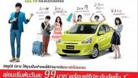 """""""มิตซูบิชิ"""" จัดโปรโมชั่นพิเศษ """"สมาร์ทโปรแกรม"""" ผ่อนเริ่มต้นเพียงวันละ 99 บาท มิตซูบิชิ มอเตอร์ส ประเทศไทย จัดหนักโปรโมชั่นพิเศษ """"สมาร์ทโปรแกรม"""" สำหรับผู้ที่จองและรับรถยนต์มิตซูบิชิ มิราจ มิตซูบิชิ แอททราจ และมิตซูบิชิ ปาเจโร สปอร์ต ในช่วงเดือนพฤษภาคมนี้ โดยมิตซูบิชิ มิราจ ผ่อนเริ่มต้นเพียงวันละ 99 บาท ส่วนมิตซูบิชิ แอททราจ ผ่อนเริ่มต้นเพียงวันละ 119 บาท และมิตซูบิชิ […]"""
