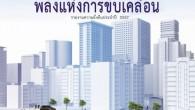 พนักงาน GM เดินหน้าภารกิจพลิกโฉมการเดินทางแห่งอนาคต รายงานความยั่งยืนเผยความคืบหน้าการพัฒนายานยนต์และการผลิตพร้อมกำหนดเป้าหมายใหม่ จีเอ็ม ประเทศไทย ลดความเข้มข้นของการใช้งานพลังงานในการปฏิบัติงานที่ศูนย์ การผลิตระยองลง 20 เปอร์เซ็นต์ ด้วยปริมาณก๊าซคาร์บอนไดออกไซด์ที่ลดลง 7,983 ตัน กรุงเทพฯ ประเทศไทย – เจนเนอรัล มอเตอร์ส เปิดเผยรายงานความยั่งยืนของบริษัทฯ ซึ่งพนักงาน 216,000 คนทั่วโลกรวมถึงในประเทศไทยร่วมกันทำตามเป้าหมายและค่านิยมใหม่ของจีเอ็ม ด้วยการดูแลและเพิ่มลูกค้าที่รักภักดีในแบรนด์ ประยุกต์ใช้เทคโนโลยีอันล้ำสมัยที่มีความสำคัญ และสนับสนุนชุมชนที่จีเอ็มดำเนินธุรกิจอยู่ การดำเนินการเหล่านี้นำโดยแมรี่ บาร์ร่า ประธานเจ้าหน้าที่บริหารของจีเอ็ม เพื่อมุ่งส่งเสริมวัฒนธรรมความยั่งยืนขององค์กรด้วยการสร้างยานยนต์ที่ ปลอดภัยยิ่งกว่าและชาญฉลาดยิ่งขึ้นพร้อมกับส่งผลกระทบต่อสิ่งแวดล้อมน้อยลง […]