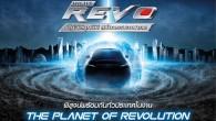 """""""ไฮลักซ์ รีโว่ ปฏิวัติทุกมิติ แห่งกระบะอนาคต"""" เจอกันที่ไบเทค บางนา วันที่ 22-24 พ.ค. 58 เตรียมตัวพบกับปรากฏการณ์ยิ่งใหญ่ ครั้งแรกในโลกกับการเปิดตัวยนตรกรรมใหม่ล่าสุด """"Toyota Hilux Revo ปฏิวัติทุกมิติ แห่งกระบะอนาคต"""" ในงาน THE PLANET OF REVOLUTION ที่ไบเทค บางนา วันศุกร์ที่ 22 -อาทิตย์ที่ 24 พฤษภาคม นี้ […]"""