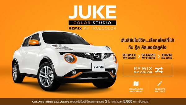 Nissan-Juke-Color Studio_7