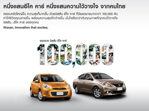 Nissan-Eco-Car-PR_2