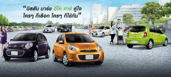 Nissan-Eco-Car-PR_4