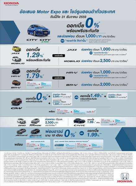AW Honda promo extra 37.4x51.1cm-01_resize