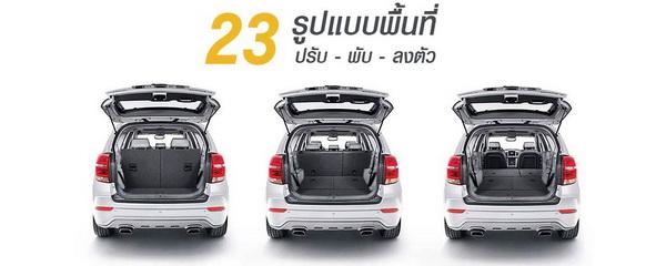 Captiva-23-Adjust-Seat