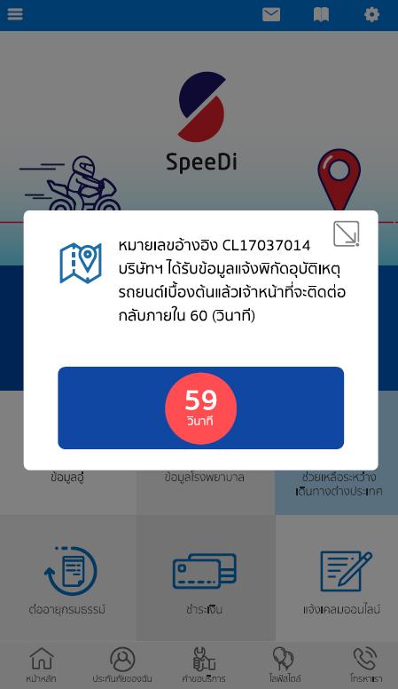 MSIG-SpeeDi (4)