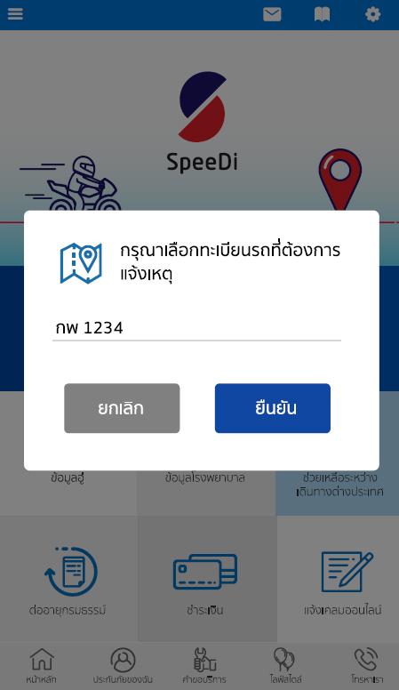 MSIG-SpeeDi (5)