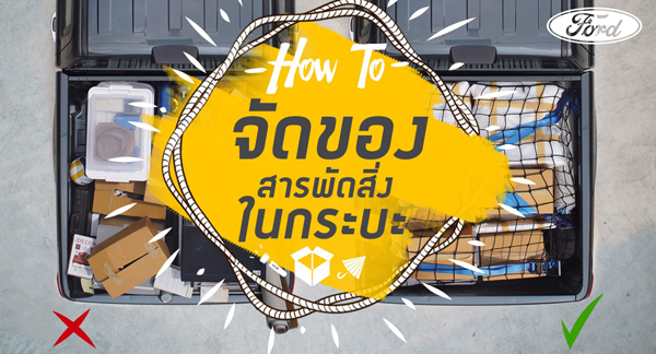 thumbnail_How to Fit All That Flat Pack Furniture in the Back of Your Pickup Truck