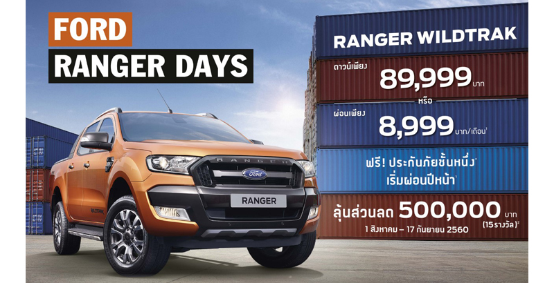 BIG_RANGER DAY CAMPAIGN