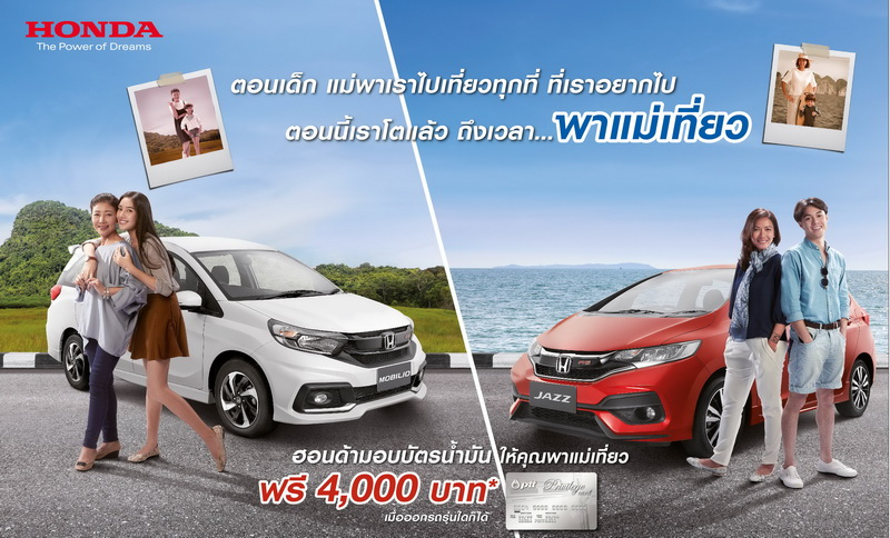 Honda-Promotion