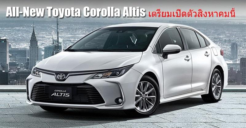 ใหม่ Toyota Altis 2019-2020 ราคา โตโยต้า อัลติส ตารางราคา ...