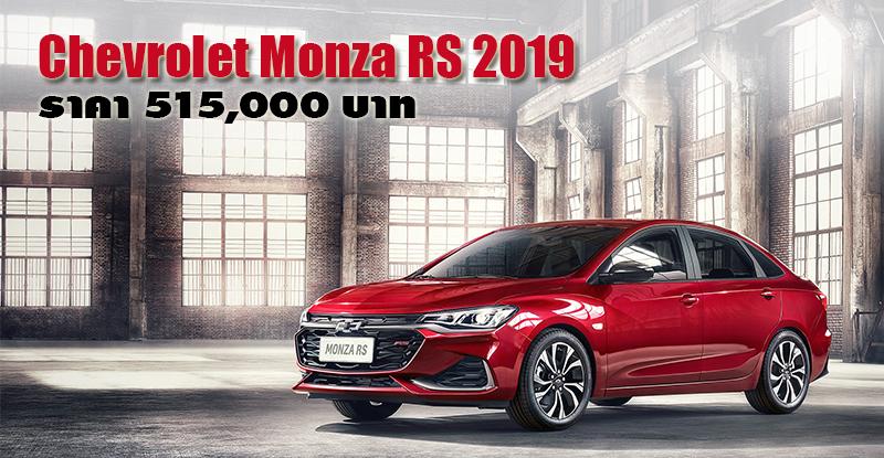 chevrolet monza rs 2019 เปิดตัวที่ประเทศจีน ด้วยราคา