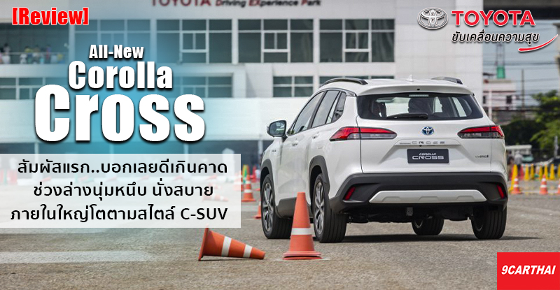 Review Toyota Corolla Cross