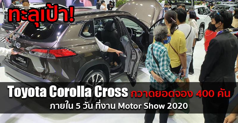 Toyota Corolla Cross Motor Show 2020