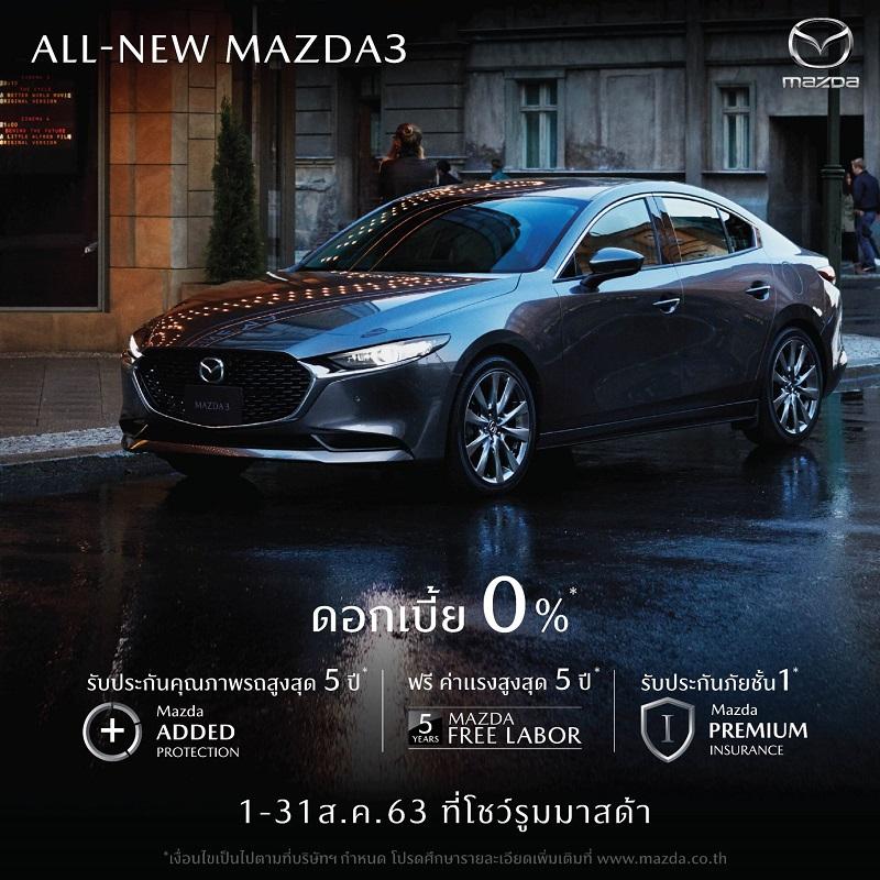 Mazda3 1200x1200