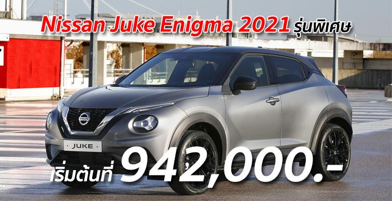 Nissan Juke Enigma 2021 รุ่นพิเศษ เริ่มต้นที่ 942,000 ...