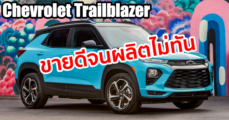 Chevrolet Trailblazer Selling